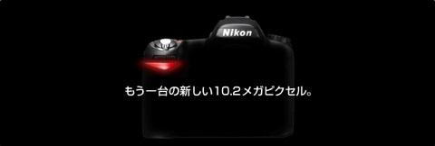 ニコンのデジタル一眼レフカメラの新製品D80なの?
